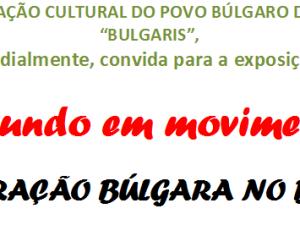 Exposição : O mundo em movimento – IMIGRAÇÃO BÚLGARA NO BRASIL